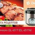 Мультиварка delta DL-6517 -новая